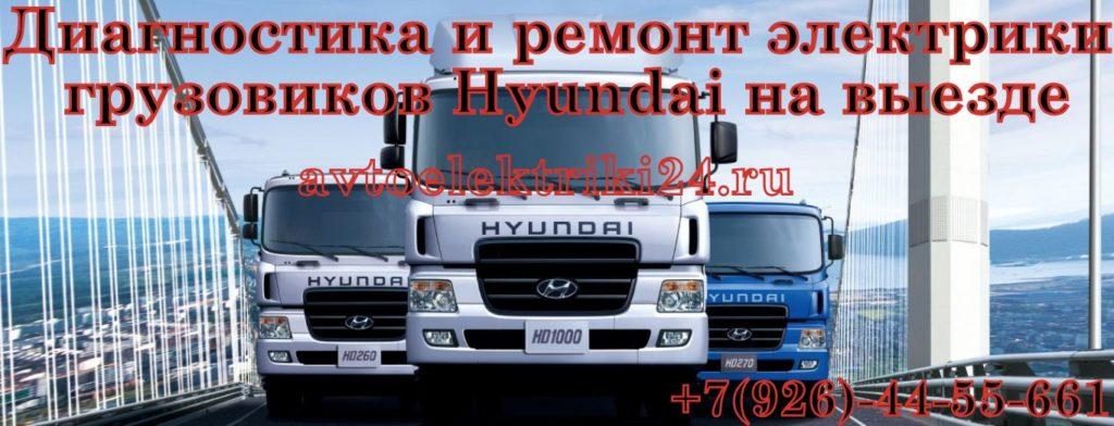 Диагностика и ремонт электрики грузовиков Hyundai на выезде москва