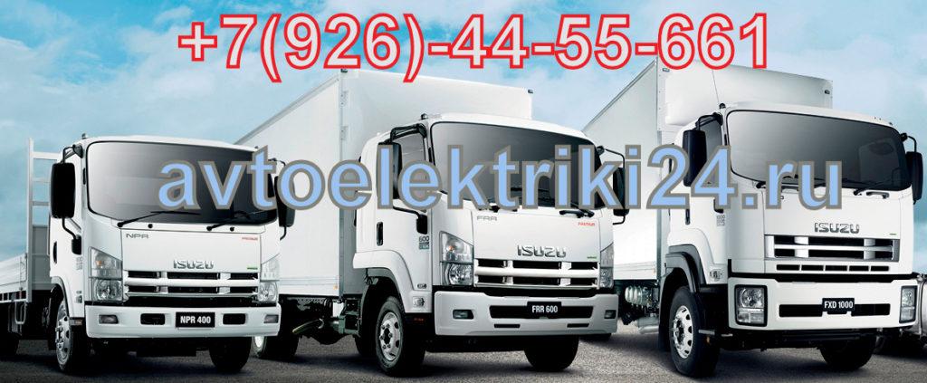 Диагностика и ремонт электрики грузовиков Исузу на выезде круглосуточно