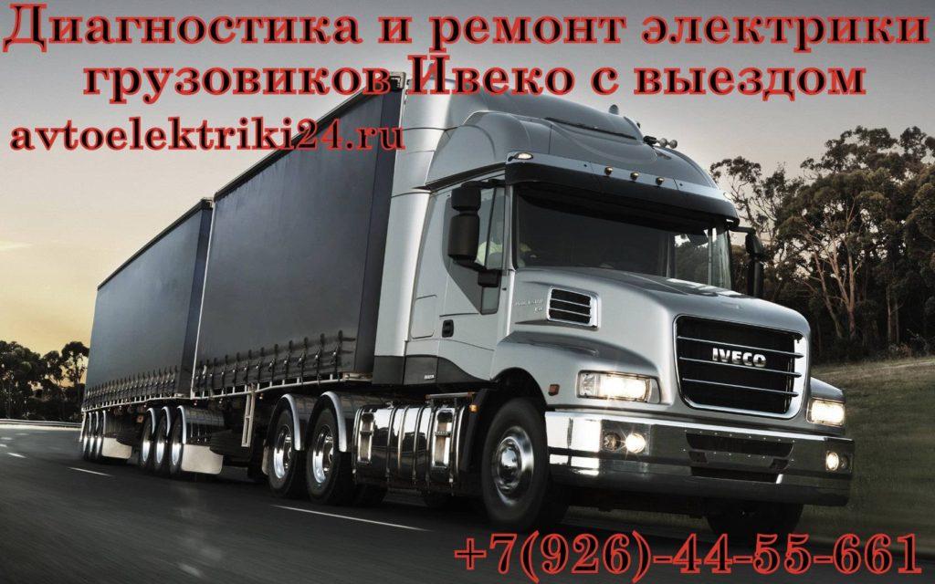 Диагностика и ремонт электрики грузовиков Ивеко с выездом МОСКВА