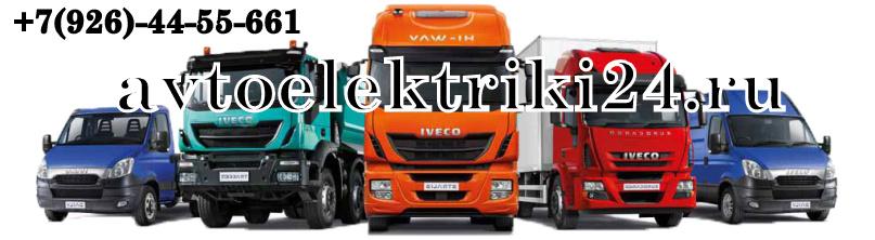Диагностика и ремонт электрики грузовиков Ивеко с выездом