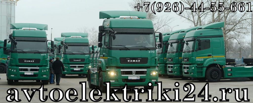 Диагностика и ремонт электрики грузовиков Камаз на выезде МОСКВА