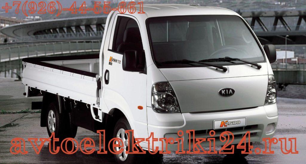 Диагностика и ремонт электрики грузовиков Киа на выезде МОСКВА