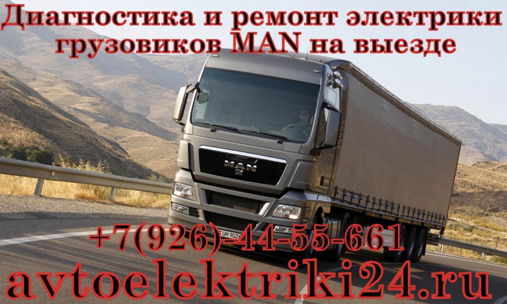 Диагностика и ремонт электрики грузовиков MAN москва на выезде