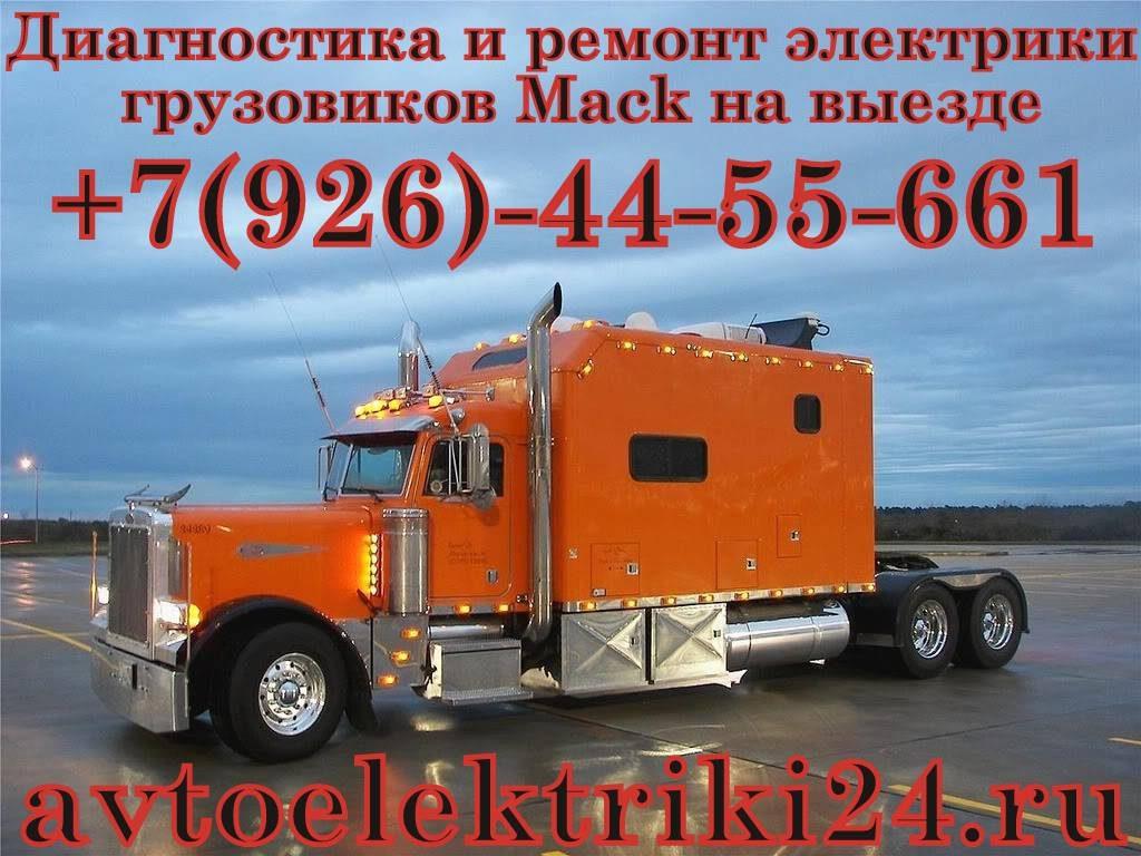 Диагностика и ремонт электрики грузовиков Mack на выезде