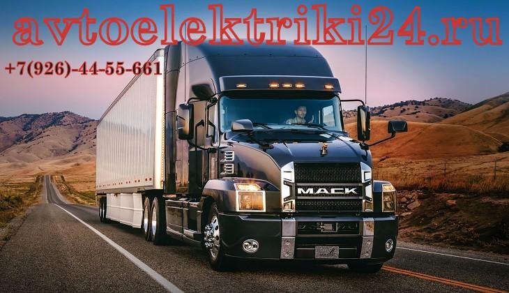 Диагностика и ремонт электрики грузовиков Mack на выезде москва