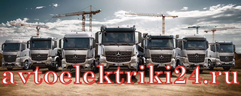Диагностика и ремонт электрики грузовиков Мерседес МОСКВА на выезде