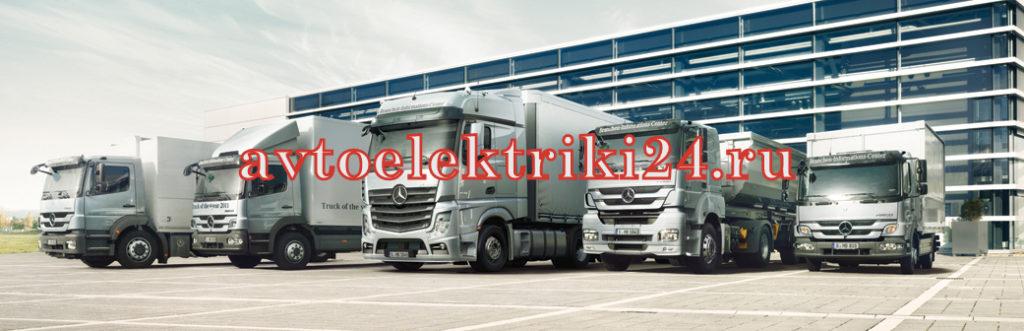 Диагностика и ремонт электрики грузовиков Мерседес на выезде МОСКВА