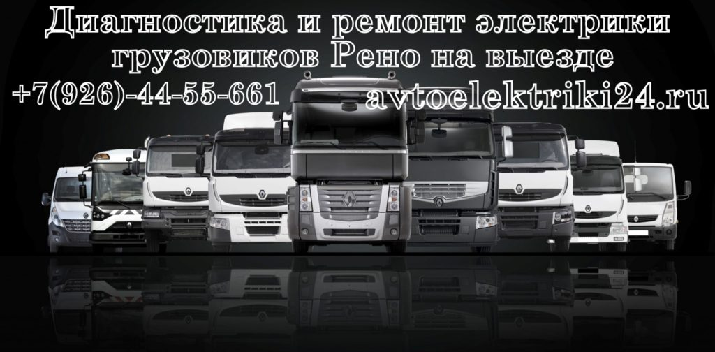 Диагностика и ремонт электрики грузовиков Рено на выезде