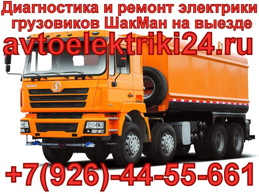 Диагностика и ремонт электрики грузовиков ШакМан на выезде