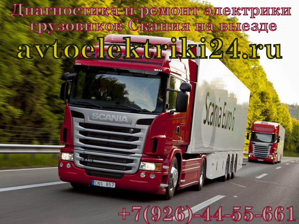 Диагностика и ремонт электрики грузовиков Скания на выезде