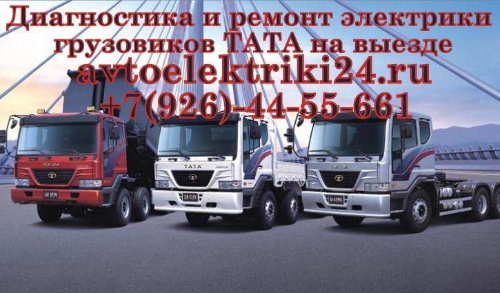 Диагностика и ремонт электрики грузовиков TATA москва на выезде