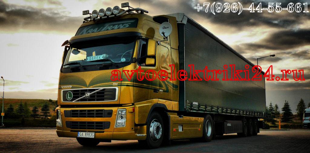 Диагностика и ремонт электрики грузовиков Вольво москва на выезде