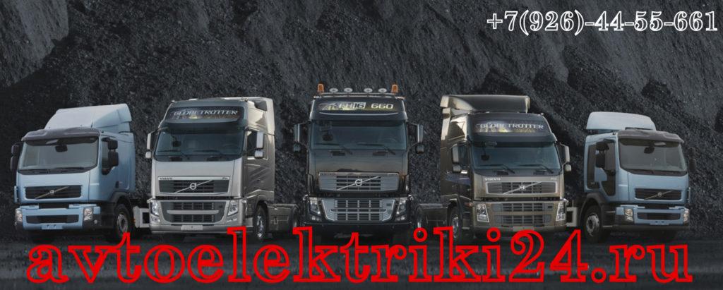 Диагностика и ремонт электрики грузовиков Вольво на выезде москва