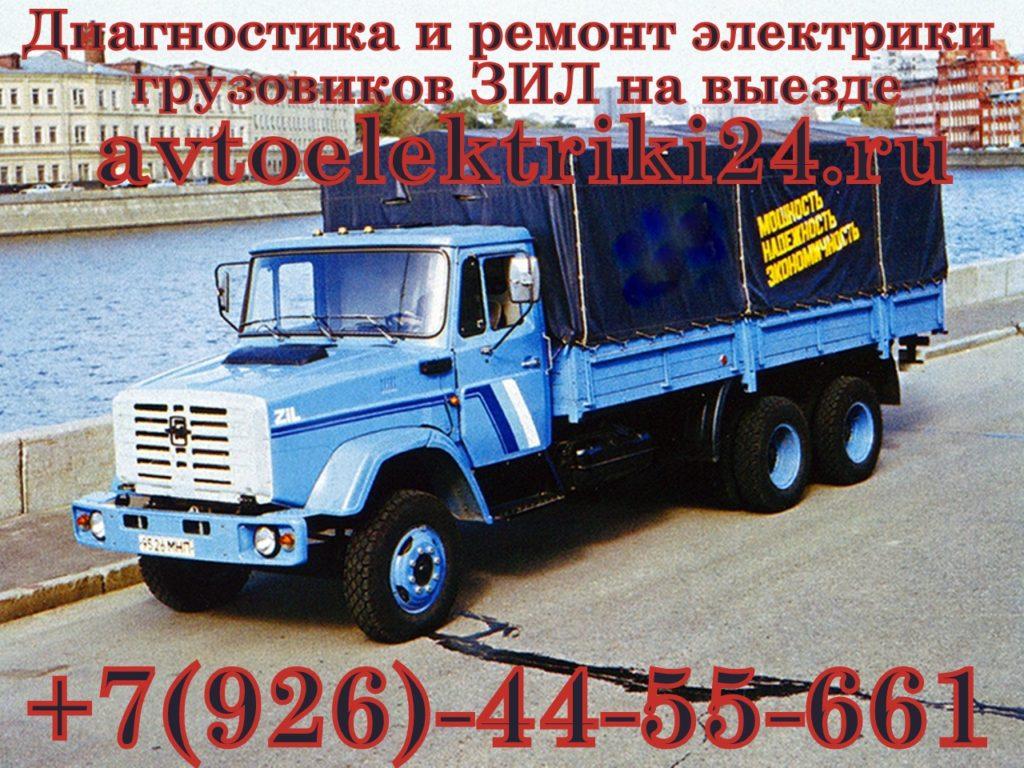 Диагностика и ремонт электрики грузовиков ЗИЛ на выезде москва