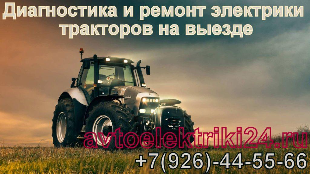 Диагностика и ремонт электрики тракторов на выезде москва и мо