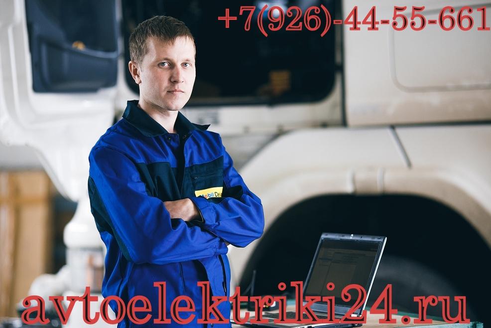 Компьютерная диагностика грузовых автомобилей Москва и Московская Область круглосуточно