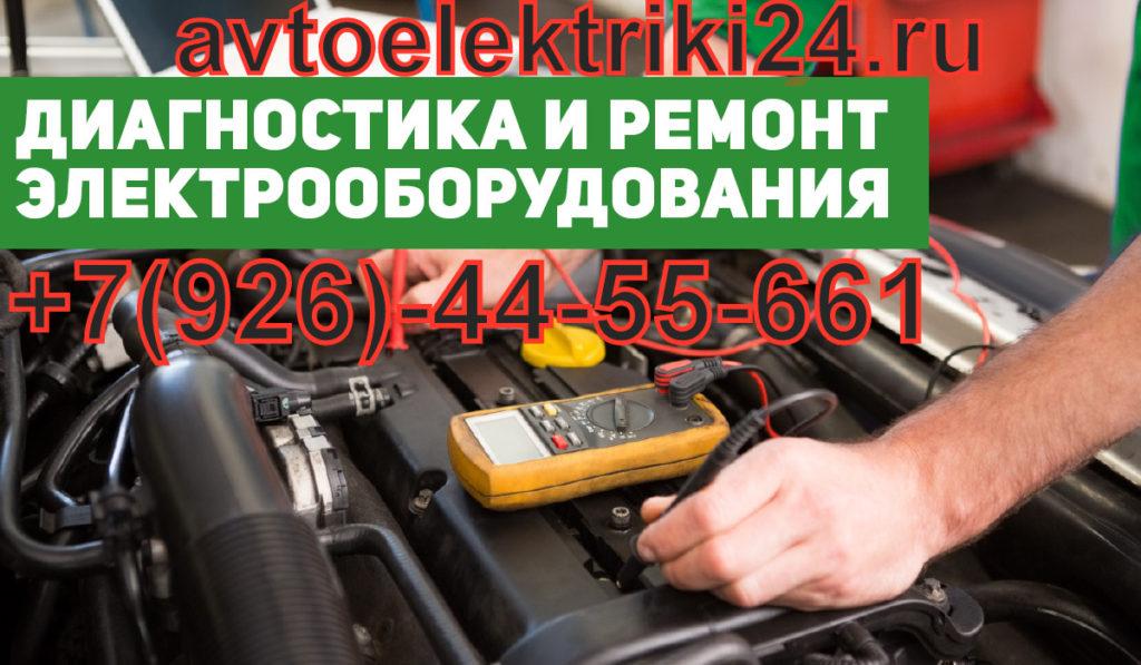 Ремонт автоэлектрики на выезде москва