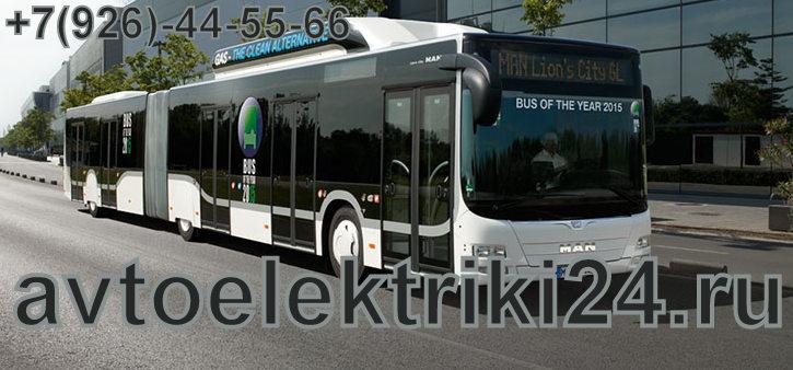 Ремонт электрики автобусов МАН на выезде москва и мо