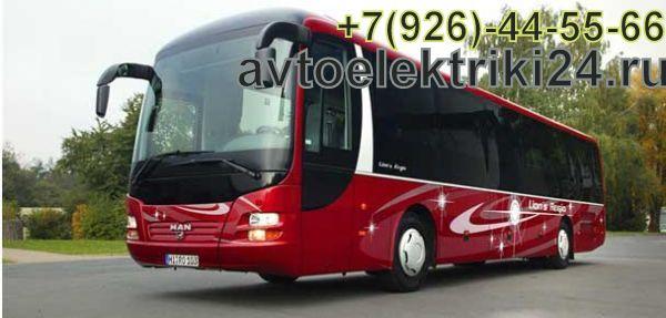 Ремонт электрики автобусов МАН на выезде москва