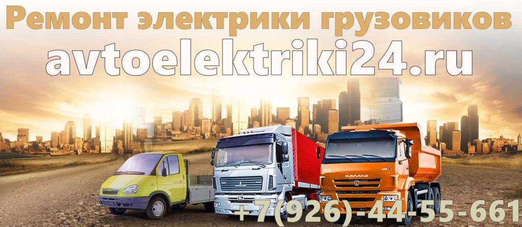 Ремонт электрики грузовиков
