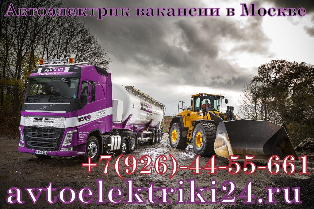 Автоэлектрик вакансии в Москве