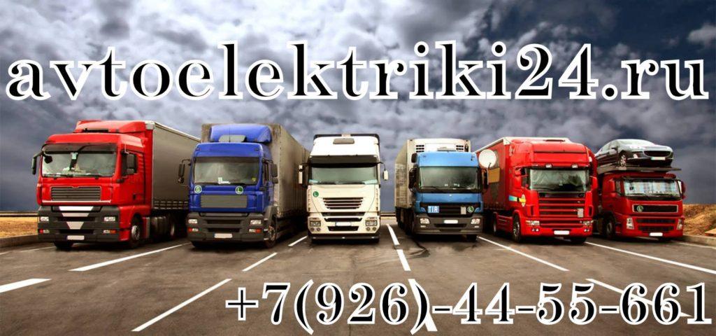 Работа вакансии автоэлектрик Москва по грузовикам