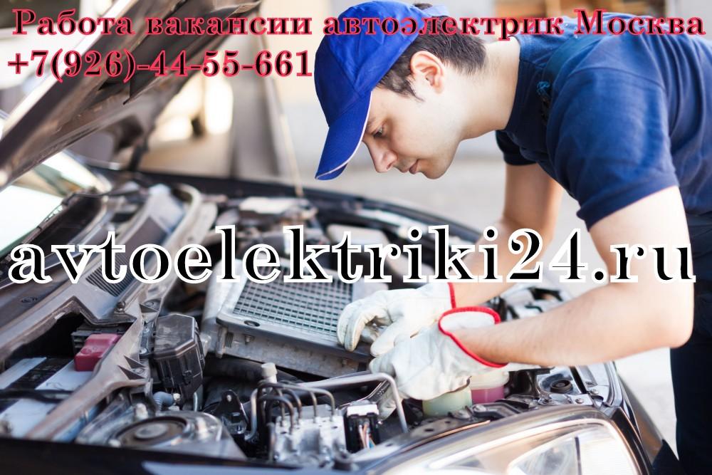 Работа вакансии автоэлектрик Москва