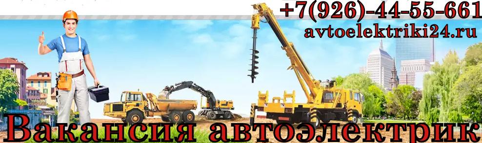 Работа вакансии автоэлектрик спецтехники москва