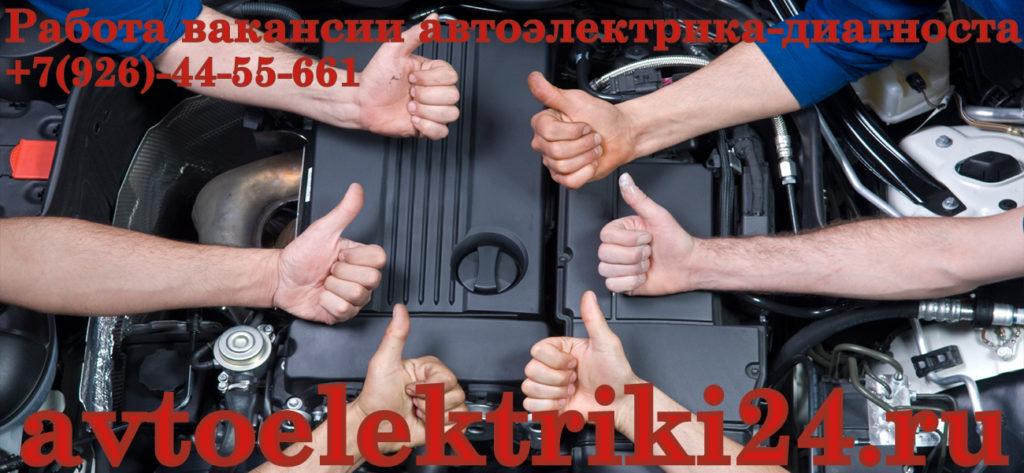 Работа вакансии автоэлектрика-диагноста