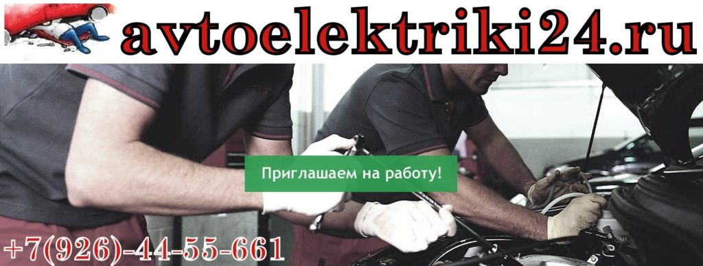 автоэлектрик диагност вакансии в Москве