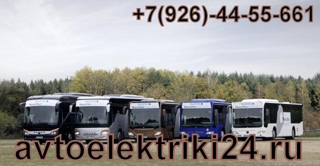 Ремонт электрики автобусов Мерседес на выезде москва и мо
