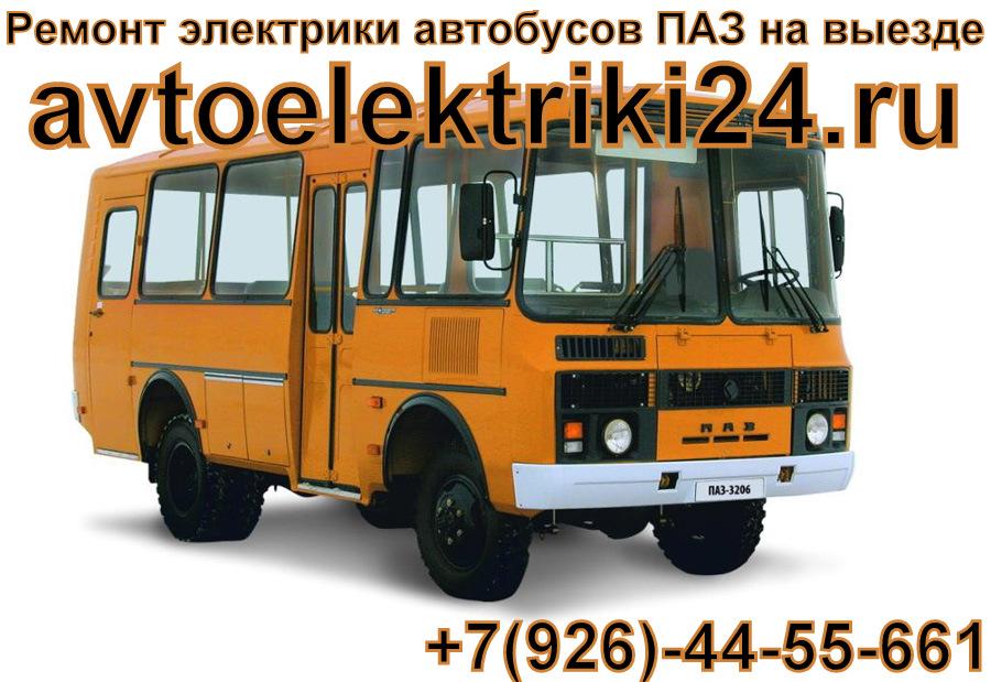 Ремонт электрики автобусов ПАЗ на выезде москва и мо
