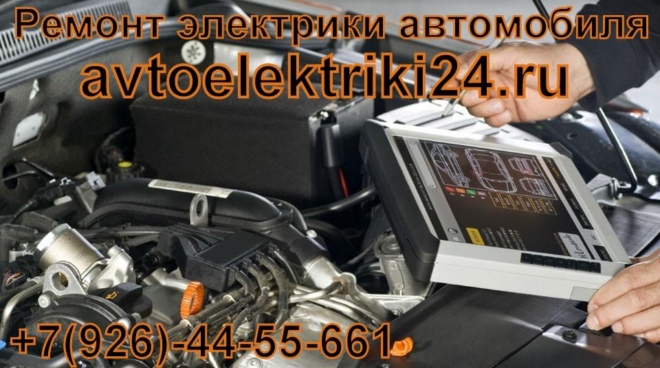 Ремонт электрики автомобиля на выезде