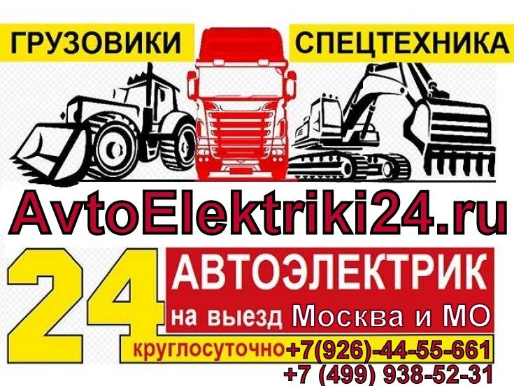 Автоэлектрик с выездом в Москве
