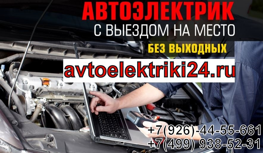 Автоэлектрик Электрозаводская