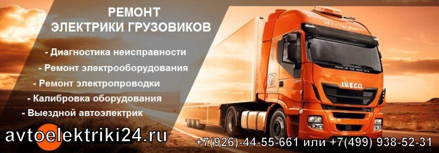 Автоэлектрик грузовик