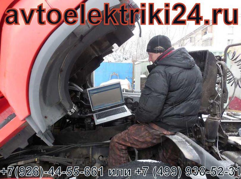 Выезд грузового электрика в Москве