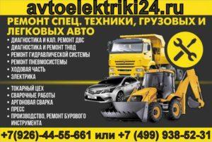 Выездной автомеханик-автоэлектрик