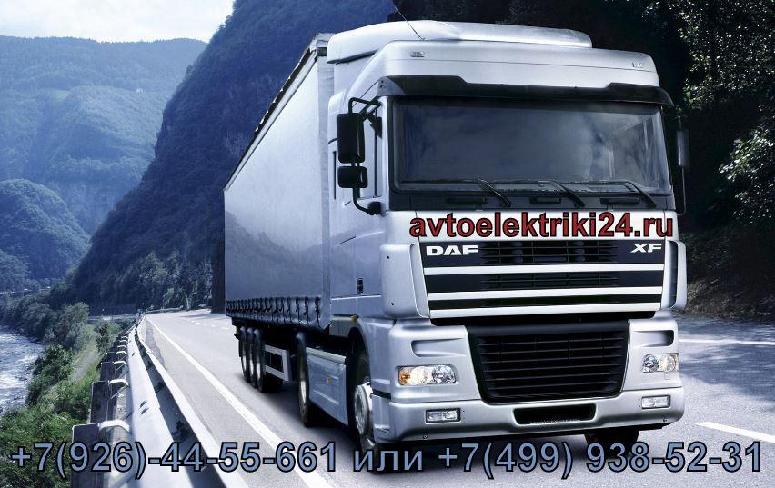автоэлектрика по грузовикам с выездом