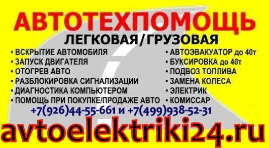 Автотехпомощь Москва