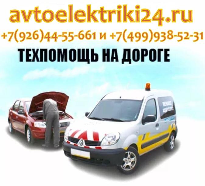 Автотехпомощь автомобилей
