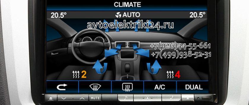 Климат контроль грузовых машин