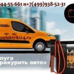 Прикуривать авто Москва