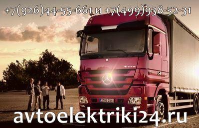 Диагностика грузовика Мерседес перед покупкой с выездом по Москве и Московской области
