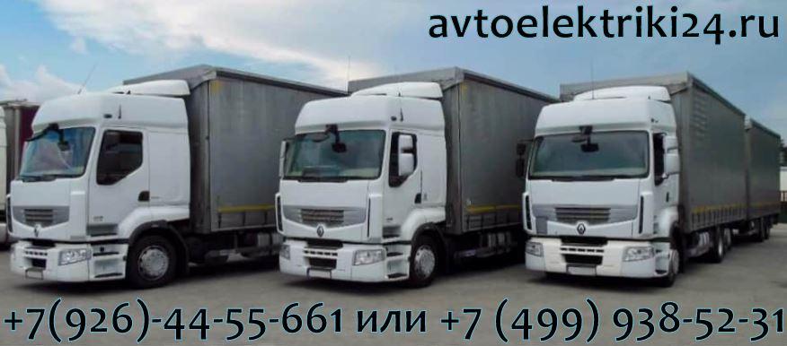 Диагностика грузовиков Рено на выезде в Москве и Московской области