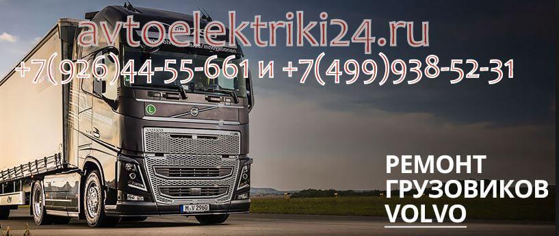 Диагностика грузовиков Volvo дилерским оборудование с выездом по Москве и Московской области