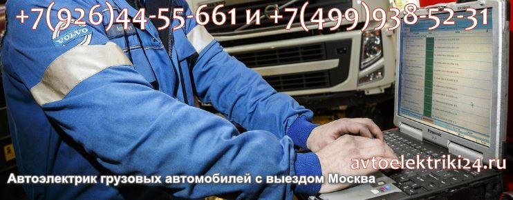 Грузовой автоэлектрик в Москве