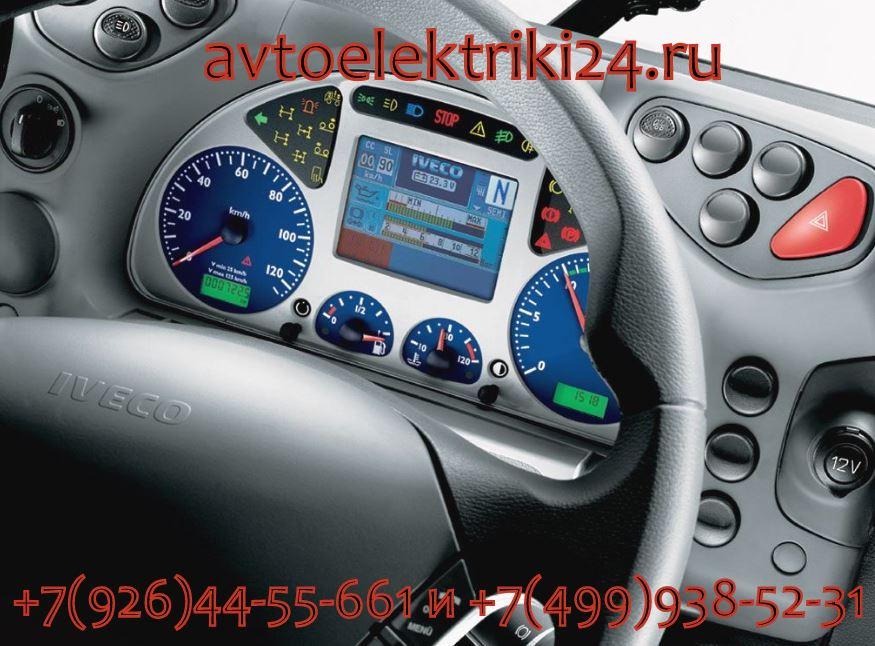 компьютерная диагностика грузовых автомобилей Ивеко