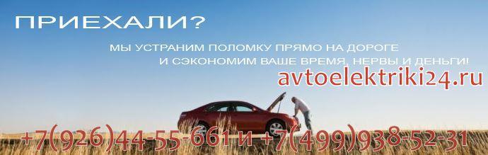 Автопомощь выезд к автомобилю на место Москва и Московская область круглосуточно