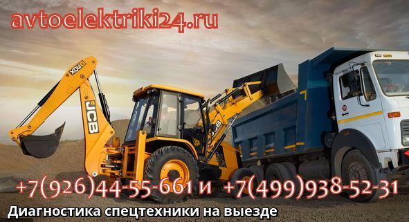 Диагностика спецтехники на выезде в Москве и Московской области